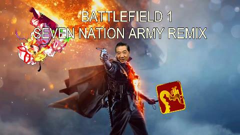 战地1宣传片背景音乐:Seven Nation Army Remix