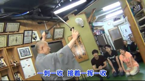 体验日本剑术的惊人威力