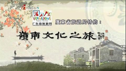 (ATx)岭南文化之旅Ch08【粤语中字】