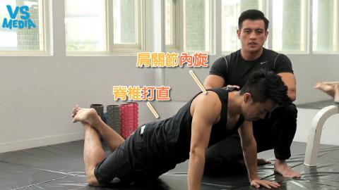 【VS学一学吧】初学者该如何正确利用伏地挺身训练胸大肌
