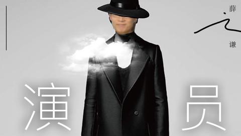 【葛平金曲】演员