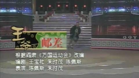《王爷与邮差》根据阎肃先生《万国运动会》改编