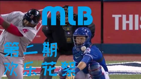 【MLB】棒球欢乐花絮第二期#2