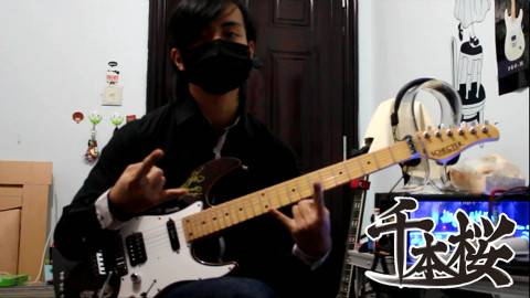【青空】激燃!《千本樱》电吉他独奏版