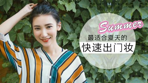 【快美妆】最适合夏天的出门妆容,清爽一夏吧!