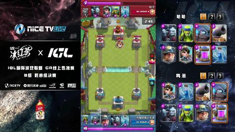 统一冰红茶IGL春季赛CR选拔赛B组胜者组决赛 哈哈 VS 鸣圣