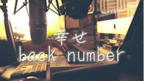 【 粉ミルク】幸せ  back number (cover)