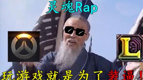 【灵魂Rap】LOL与屁股乱入,玩游戏就是为了装逼!