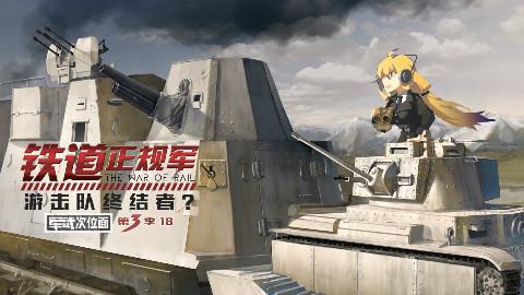 【军武次位面】18:铁道正规军 游击队终结者?