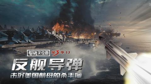 【军武次位面】17:反舰导弹 击沉美国航母的杀手锏