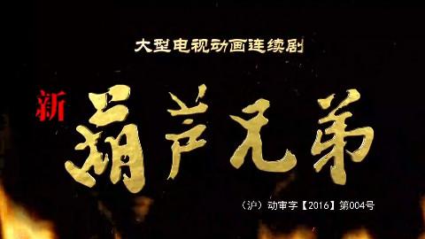 【2016】新葫芦兄弟OP-ED