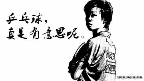 【神一般的中国乒乓球2】无敌大魔王-----张怡宁