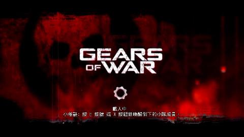 战争机器4 最新8分钟gameplay演示 By IGN