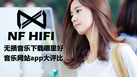 【NFHIFI】无损音乐下载哪里好,音乐网站app大评比