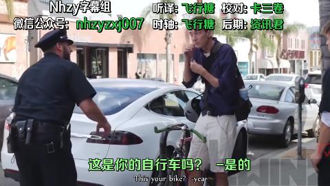 恶作剧:假扮警察看看能骗到谁-Nhzy字幕组
