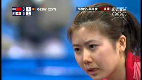 2008年北京奥运会 乒乓球女单第4轮 张怡宁vs福原爱