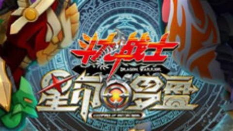 斗龙战士之星印罗盘片段视频