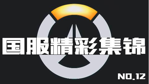 守望先锋国服精彩集锦12:敌我双方的完美配合