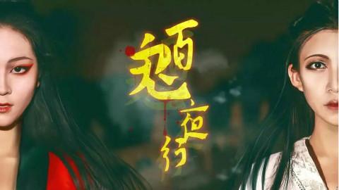 【百鬼夜行】【音频怪物】【十八街×狗不理】新人原创编舞