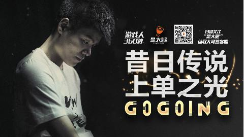 昔日传说:上单之光Gogoing—《游戏人360秒》正片