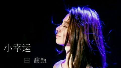 十首UP主喜欢华语歌曲