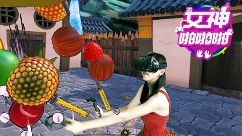 《女神啪啪啪》第三期 女神喜欢切香蕉而引发的战争