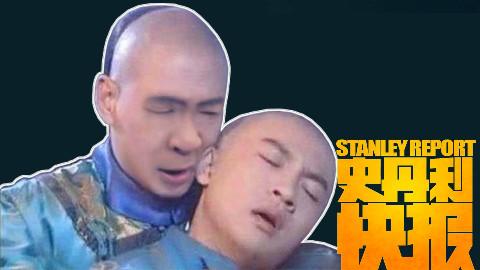 【补档】 【史丹利快报第二季】19:不,爸爸,不是你想的那样!