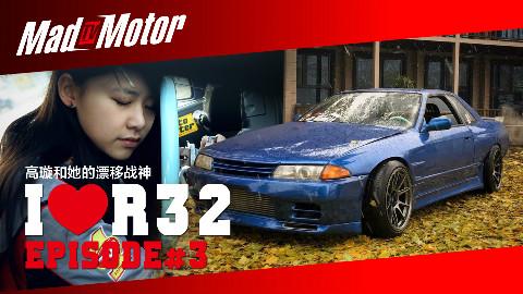 《MADMOTOR》第三集  高璇和她的R32漂移战神