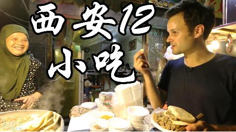 【吃货老外】带游西安,挑战中国人的12种地道小吃