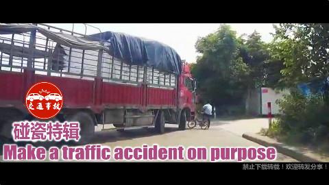交通事故之碰瓷特辑:城市套路深,小心被碰瓷。