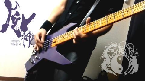 【INUYI贝斯】陰陽座 -「無風忍法帖」Bass Cover