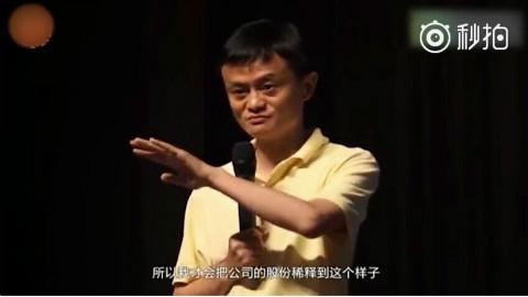 又来!马云:把股份稀释到8%,没想到我还是首富!