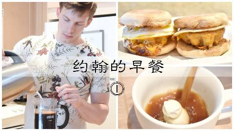 约翰的早餐|英式马芬三明治+法式滤压咖啡