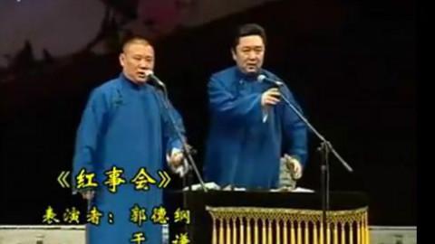 郭德纲于谦经典相声《红事会》。