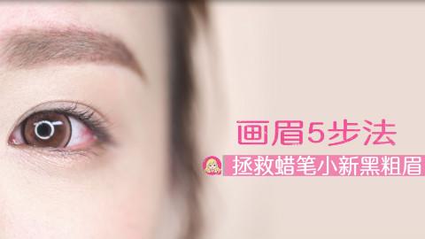 【5步1妆】1分钟画眉
