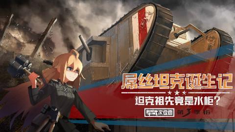 【军武次位面】16:屌丝坦克诞生记 坦克的祖先竟是台水柜?