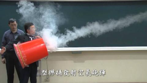 空气炮的原理