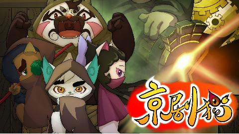 《京剧猫》第一季第二章预告片