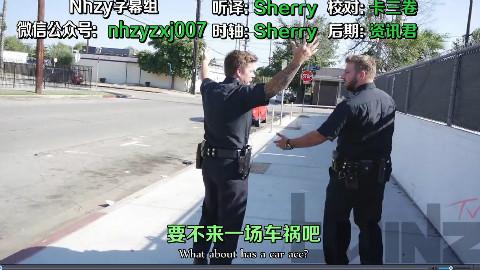 恶作剧:假扮警察抢车反被抓