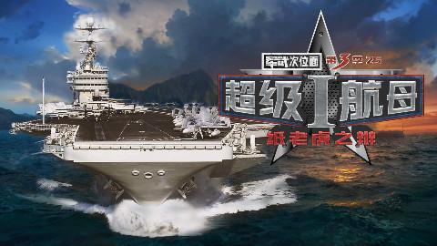 【军武次位面】25:超级航母1 纸老虎之辩