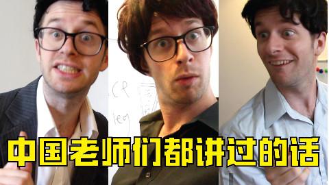 王霸胆--中国老师们都说过这些话,你被说中了几句?