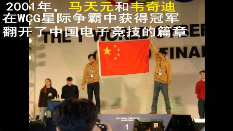 如果电子竞技有颜色,那就一定是中国红。