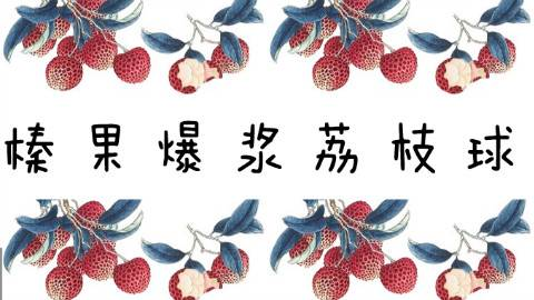 萌爱妈妈餐之榛果爆浆荔枝球