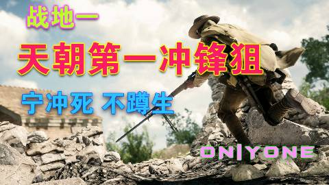 战地1:天朝第一冲锋狙.oNLYoNE