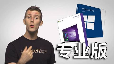 【官方双语】你需要Windows专业版么?#电子速谈