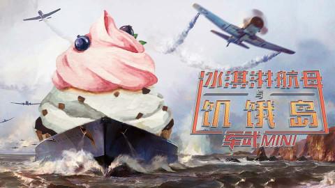 【军武MINI】19:冰淇淋航母与饥饿岛