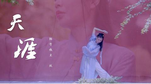 【未央浅笑】[天涯][排骨教主]原创编舞 汉服古风舞