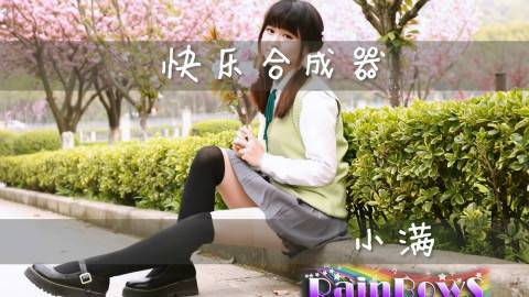 【RainBowS—小满】【快乐合成器】