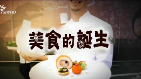 [ KBS/韩国] 美食的诞生.第一集.面包.720p