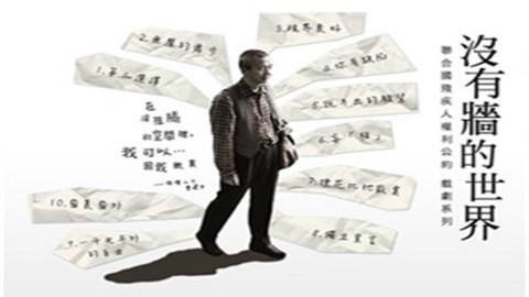 【补档香港纪录片】没有墙的世界1【粤语中字】